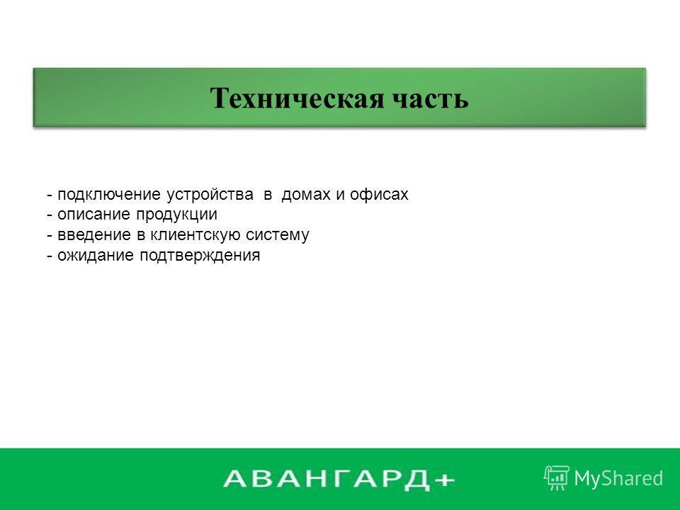 Техническая часть - подключение устройства в домах и офисах - описание продукции - введение в клиентскую систему - ожидание подтверждения