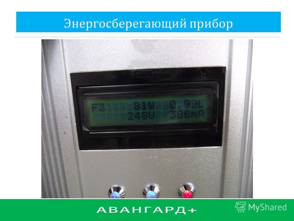 Энергосберегающий прибор