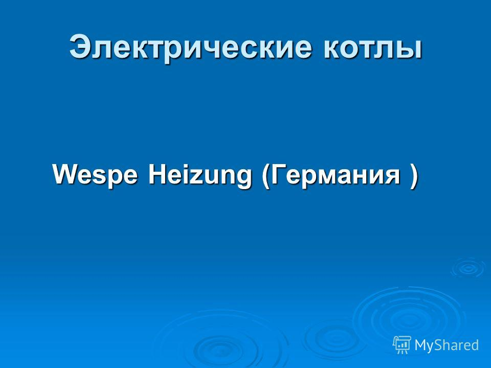 Электрические котлы Wespe Heizung (Германия )