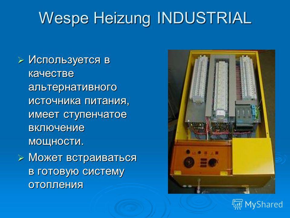 Wespe Heizung INDUSTRIAL Используется в качестве альтернативного источника питания, имеет ступенчатое включение мощности. Используется в качестве альтернативного источника питания, имеет ступенчатое включение мощности. Может встраиваться в готовую си