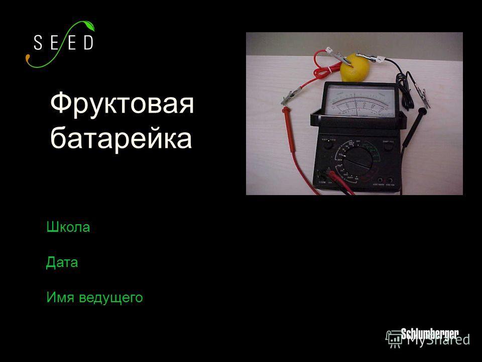 Школа Дата Имя ведущего Фруктовая батарейка