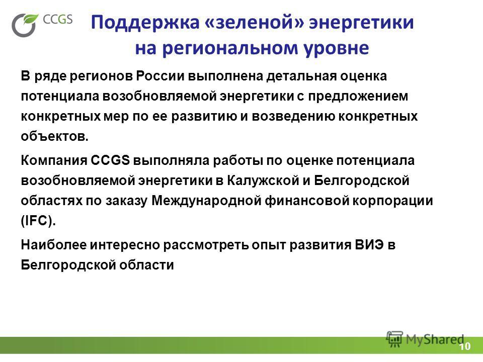 10 Поддержка «зеленой» энергетики на региональном уровне В ряде регионов России выполнена детальная оценка потенциала возобновляемой энергетики с предложением конкретных мер по ее развитию и возведению конкретных объектов. Компания CCGS выполняла раб