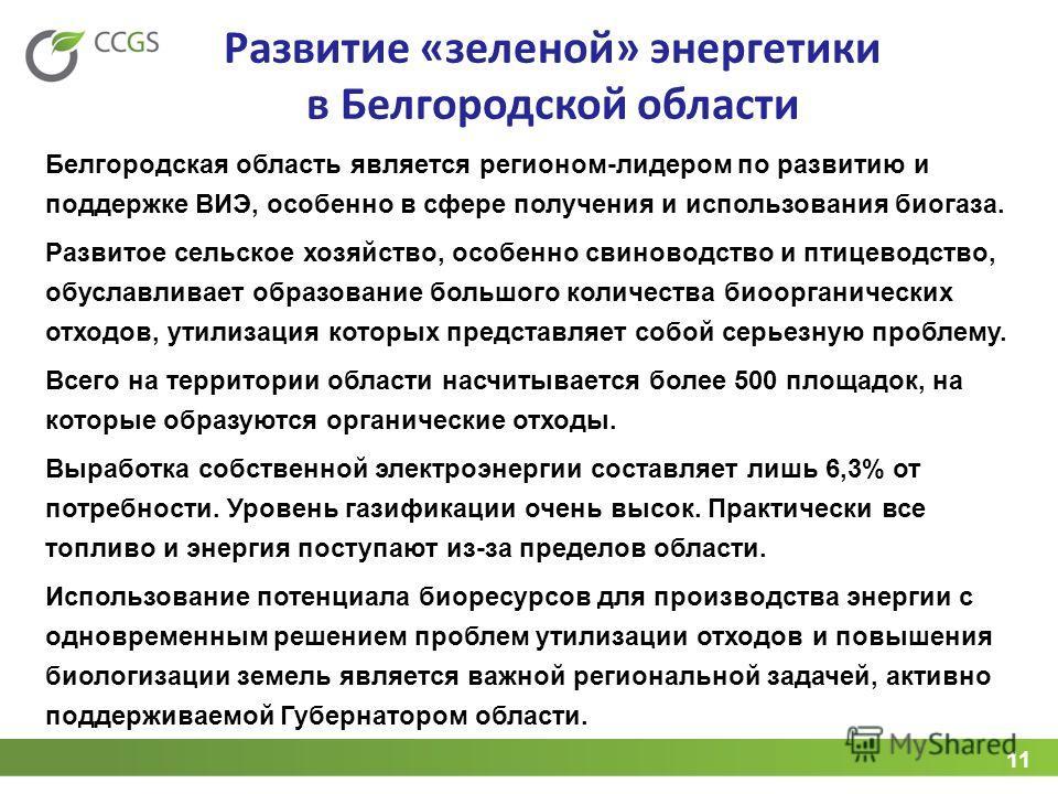 11 Развитие «зеленой» энергетики в Белгородской области Белгородская область является регионом-лидером по развитию и поддержке ВИЭ, особенно в сфере получения и использования биогаза. Развитое сельское хозяйство, особенно свиноводство и птицеводство,