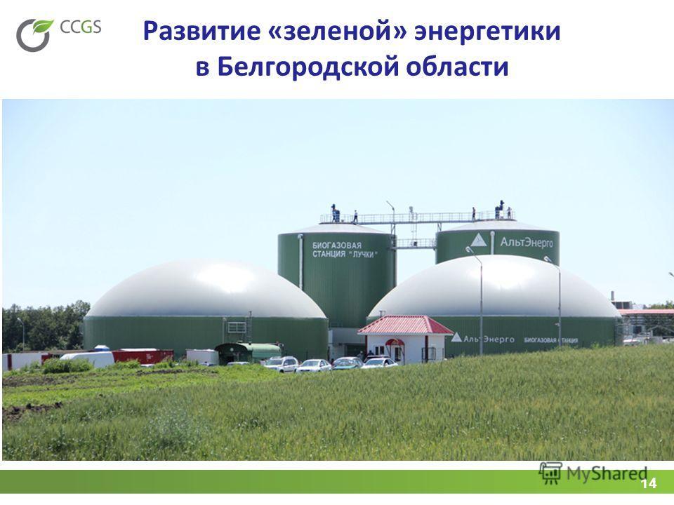14 Развитие «зеленой» энергетики в Белгородской области