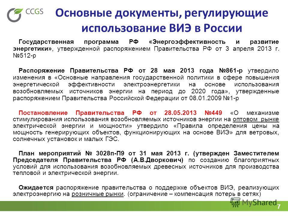 7 Основные документы, регулирующие использование ВИЭ в России Государственная программа РФ «Энергоэффективность и развитие энергетики», утвержденной распоряжением Правительства РФ от 3 апреля 2013 г. 512-р Распоряжение Правительства РФ от 28 мая 2013
