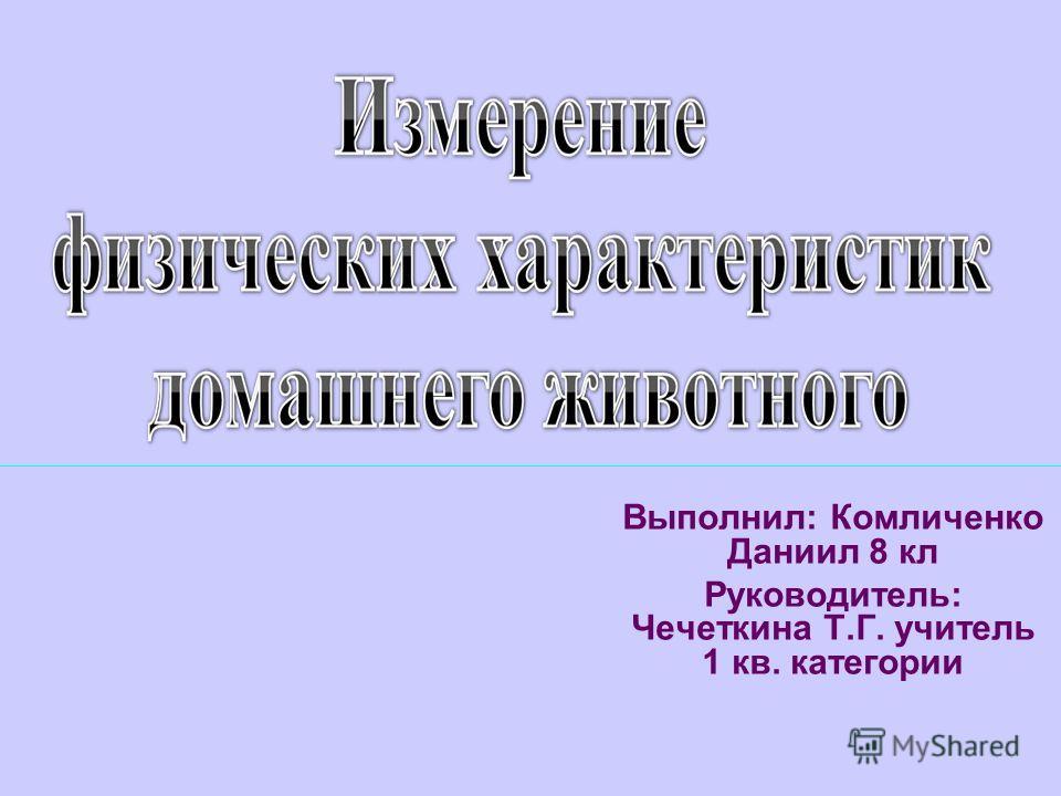 Выполнил: Комличенко Даниил 8 кл Руководитель: Чечеткина Т.Г. учитель 1 кв. категории