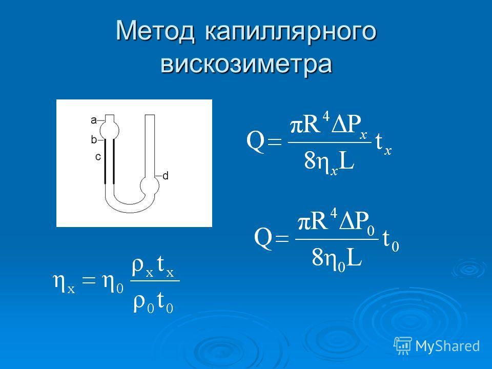 Метод капиллярного вискозиметра