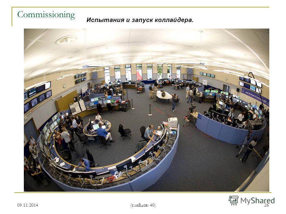 09.11.2014 (слайдов: 40) 26 Испытания и запуск коллайдера. Commissioning