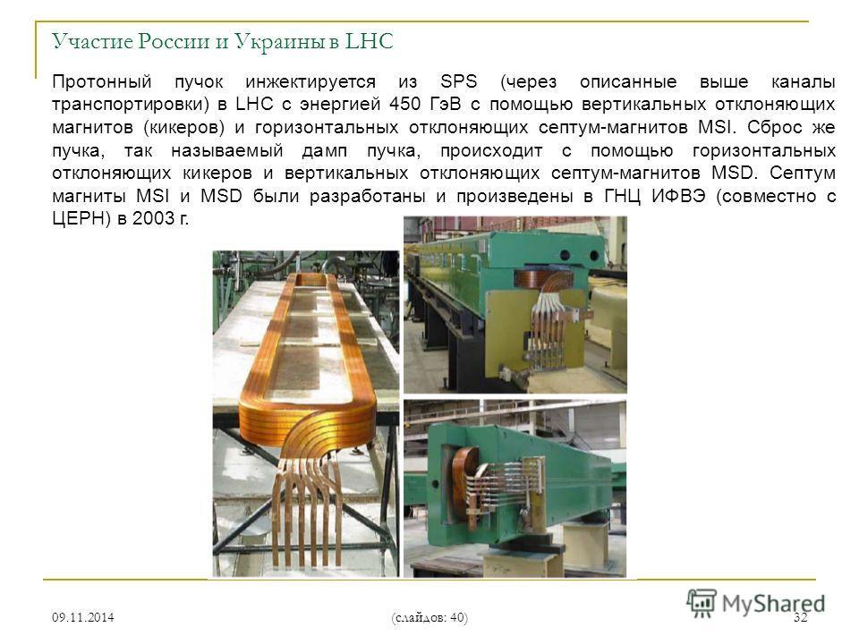 09.11.2014 (слайдов: 40) 32 Протонный пучок инжектируется из SPS (через описанные выше каналы транспортировки) в LHC с энергией 450 ГэВ с помощью вертикальных отклоняющих магнитов (кикеров) и горизонтальных отклоняющих септум-магнитов MSI. Сброс же п