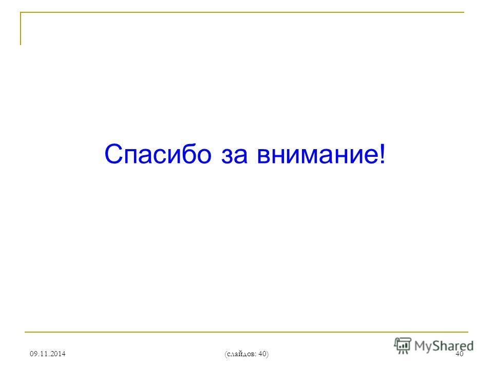 09.11.2014 (слайдов: 40) 40 Спасибо за внимание!