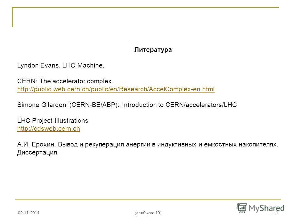 09.11.2014 (слайдов: 40) 41 Литература Lyndon Evans. LHC Machine. CERN: The accelerator complex http://public.web.cern.ch/public/en/Research/AccelComplex-en.html Simone Gilardoni (CERN-BE/ABP): Introduction to CERN/accelerators/LHC LHC Project Illust