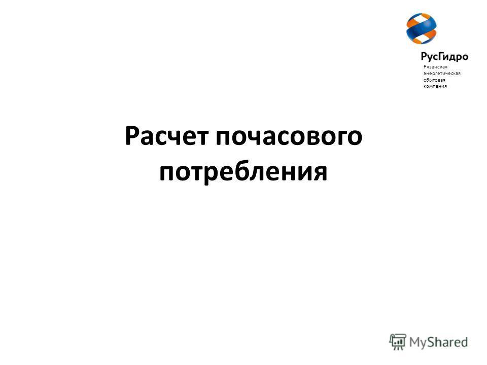 Расчет почасового потребления Рязанская энергетическая сбытовая компания