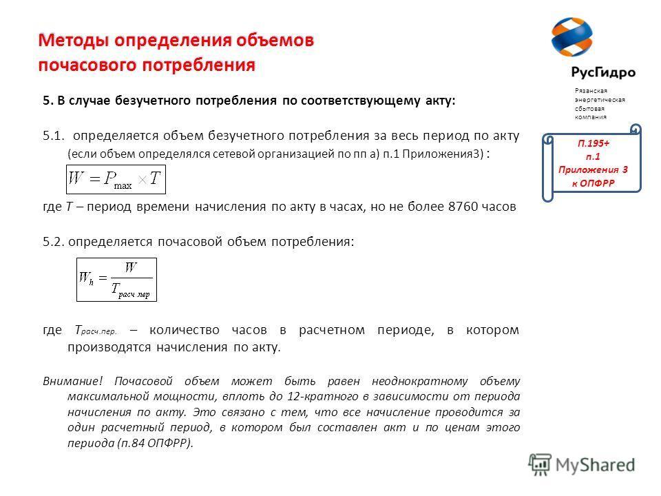 Методы определения объемов почасового потребления 5. В случае безучетного потребления по соответствующему акту: 5.1. определяется объем безучетного потребления за весь период по акту (если объем определялся сетевой организацией по пп а) п.1 Приложени