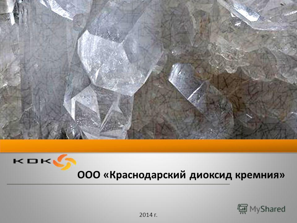 ООО «Краснодарский диоксид кремния» 2014 г.