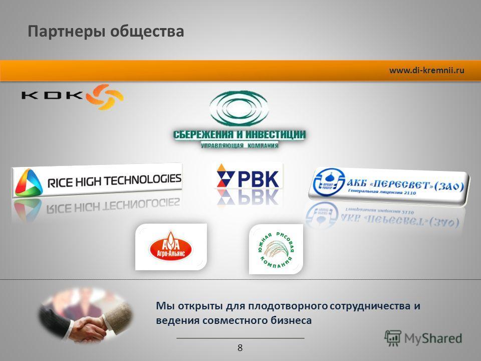 Партнеры общества 8 www.di-kremnii.ru Мы открыты для плодотворного сотрудничества и ведения совместного бизнеса