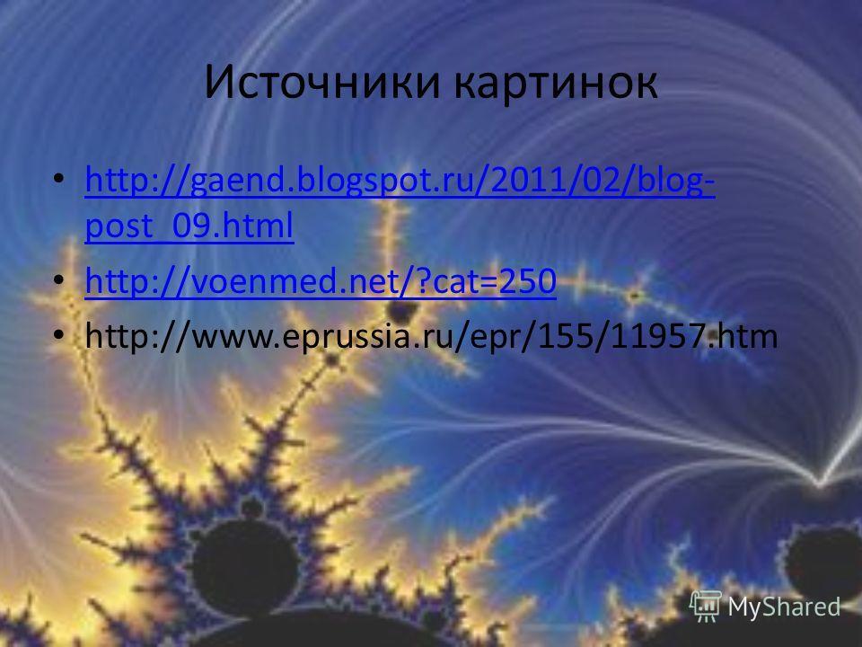 Источники картинок http://gaend.blogspot.ru/2011/02/blog- post_09. html http://gaend.blogspot.ru/2011/02/blog- post_09. html http://voenmed.net/?cat=250 http://www.eprussia.ru/epr/155/11957.htm