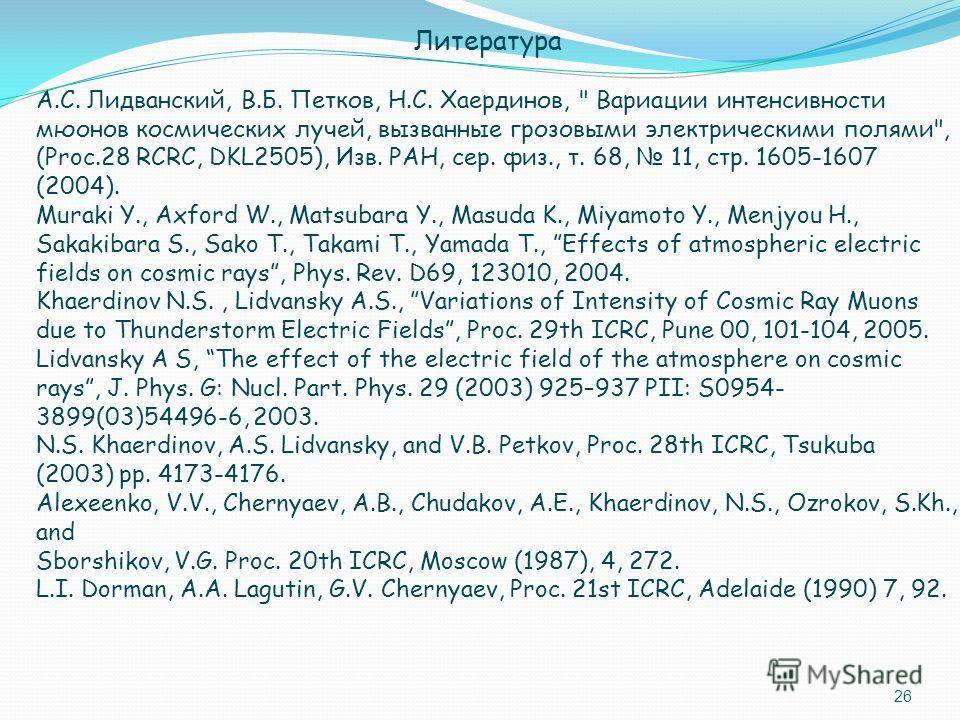 26 А.С. Лидванский, В.Б. Петков, Н.С. Хаердинов,