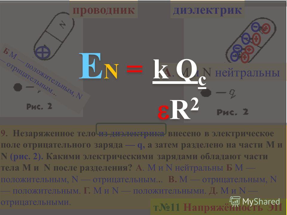8. Заряд 6 Кл перемещается между точками с разностью потенциалов 20 В. Чему равна работа, совершенная кулоновскими силами? Ответ выразите в Дж с точностью до десятых.. А эл = q пр А эл = 120Дж Т12 Работа поля 12В -8В q пробн. Е 120 E N = k Q c R 2 E