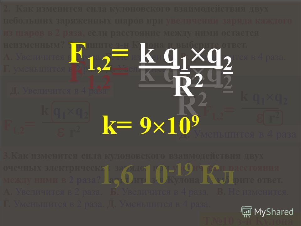 1. Водяная капля с электрическим зарядом +q соединилась с другой каплей, обладавшей зарядом q. Каким стал электрический заряд образовавшейся капли? А. 2q. Б. q. В.. + 2q. Г. + q. Д. 0 в замкнутой системе q = const з-н сохранения заряда -2Кл + 2 Кл =