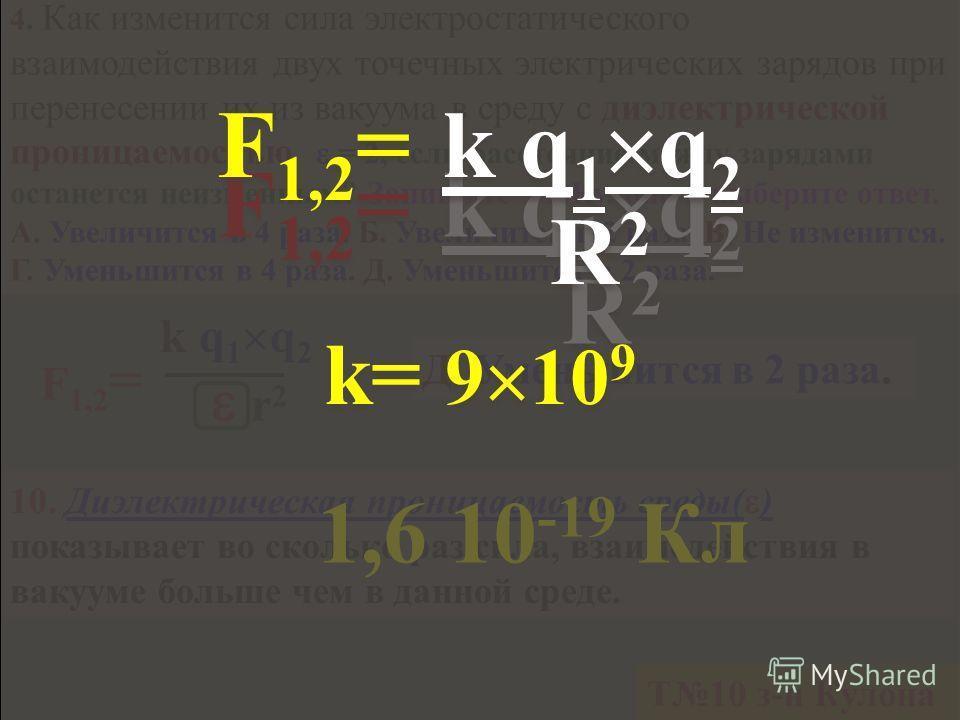2. Как изменится сила кулоновского взаимодействия двух небольших заряженных шаров при увеличении заряда каждого из шаров в 2 раза, если расстояние между ними остается неизменным? Запишите з-н Кулона и выберите ответ. А. Увеличится в 2 раза. Б. Не изм