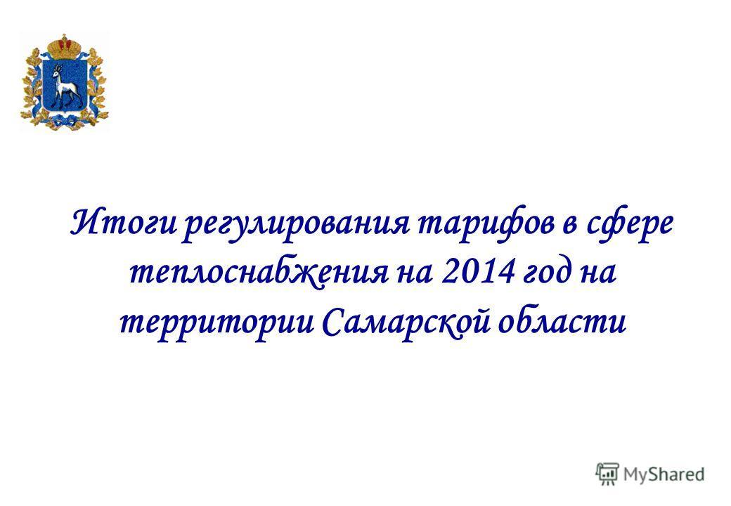 Итоги регулирования тарифов в сфере теплоснабжения на 2014 год на территории Самарской области