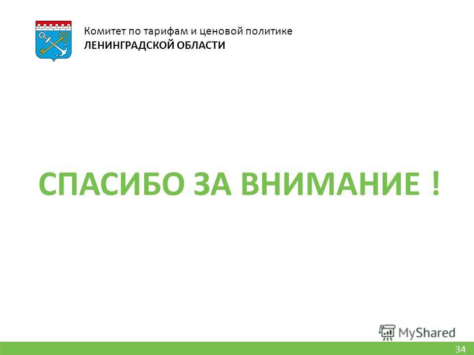 34 Комитет по тарифам и ценовой политике ЛЕНИНГРАДСКОЙ ОБЛАСТИ СПАСИБО ЗА ВНИМАНИЕ !