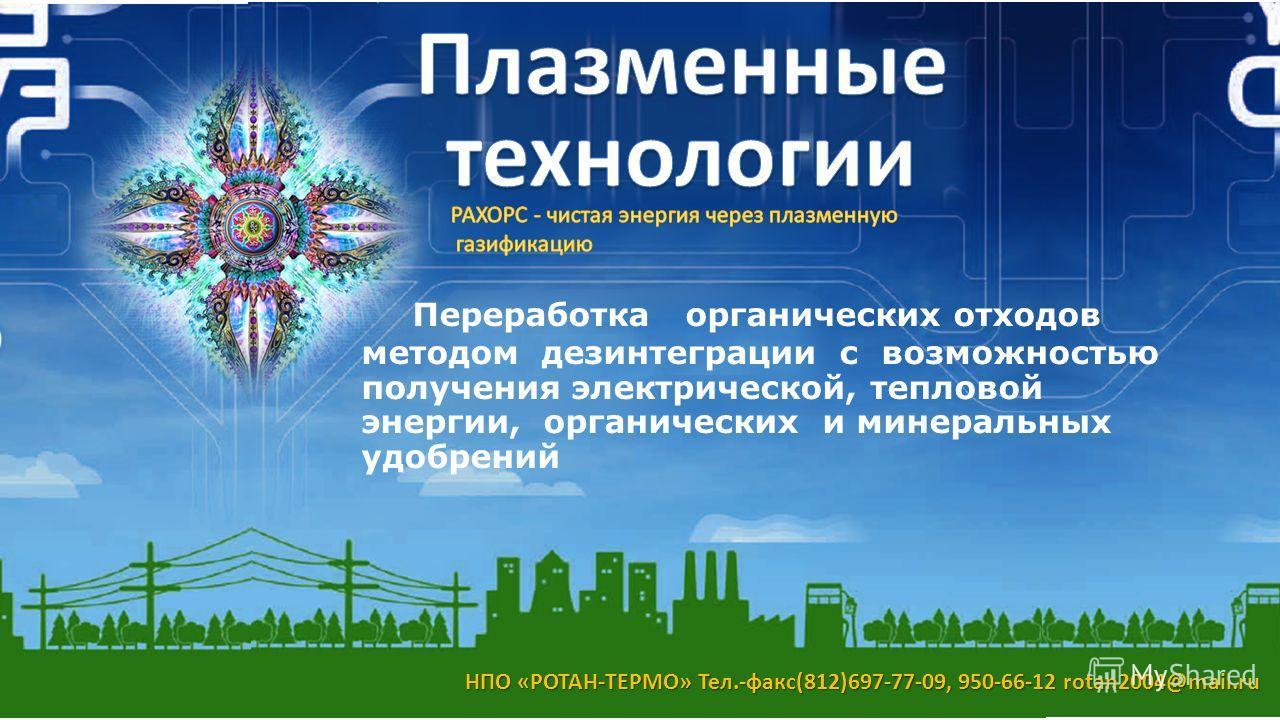 Переработка органических отходов методом дезинтеграции с возможностью получения электрической, тепловой энергии, органических и минеральных удобрений НПО «РОТАН-ТЕРМО» Тел.-факс(812)697-77-09, 950-66-12 rotan2004@mail.ru