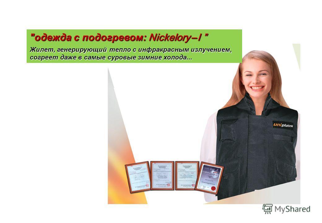 одежда с подогревом: Nickelory –I одежда с подогревом: Nickelory –I Жилет, генерирующий тепло с инфракрасным излучением, согреет даже в самые суровые зимние холода...