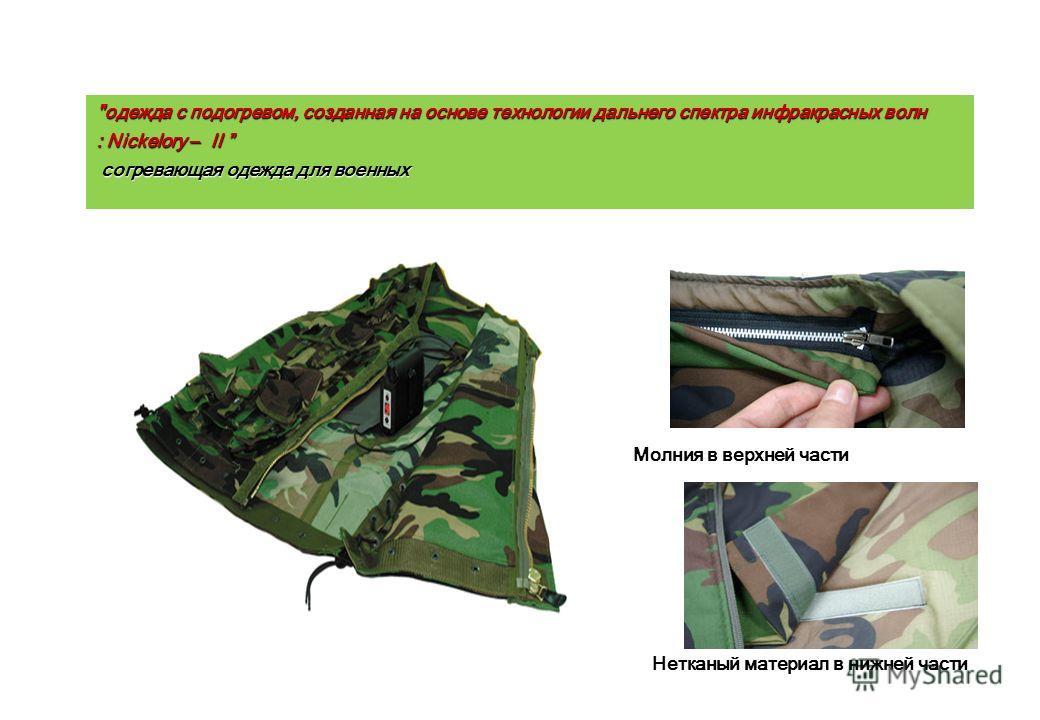 одежда с подогревом, созданная на основе технологии дальнего спектра инфракрасных волн : Nickelory – II : Nickelory – II согревающая одежда для военных согревающая одежда для военных Молния в верхней части Нетканый материал в нижней части
