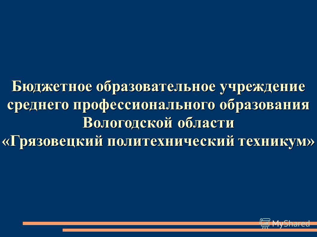Бюджетное образовательное учреждение среднего профессионального образования Вологодской области «Грязовецкий политехнический техникум»