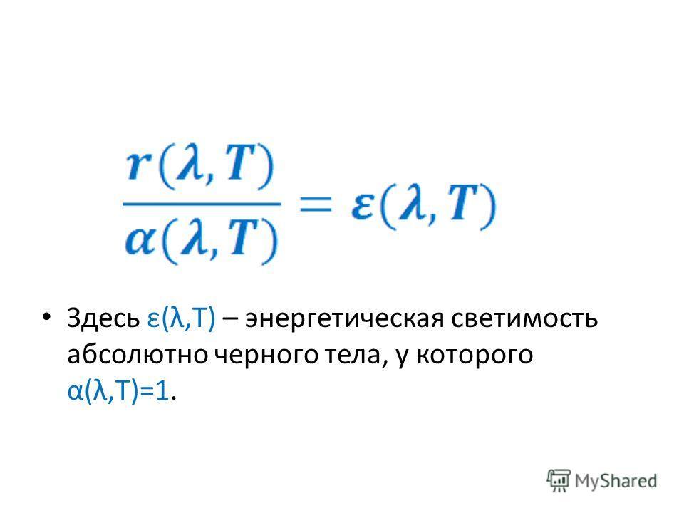Здесь ε(λ,Т) – энергетическая светимость абсолютно черного тела, у которого α(λ,Т)=1.