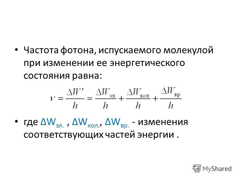 Частота фотона, испускаемого молекулой при изменении ее энергетического состояния равна: где ΔW эл., ΔW кол., ΔW вр. - изменения соответствующих частей энергии.