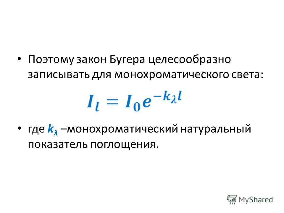 Поэтому закон Бугера целесообразно записывать для монохроматического света: где k λ –монохроматический натуральный показатель поглощения.