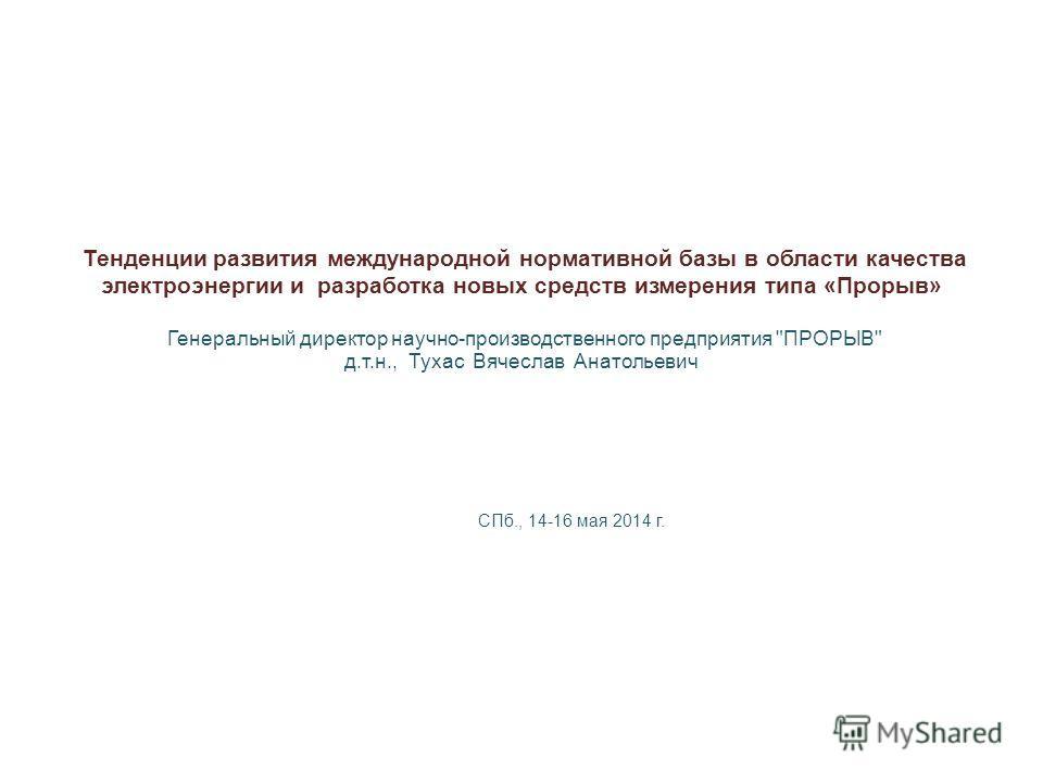 Тенденции развития международной нормативной базы в области качества электроэнергии и разработка новых средств измерения типа «Прорыв» Генеральный директор научно-производственного предприятия