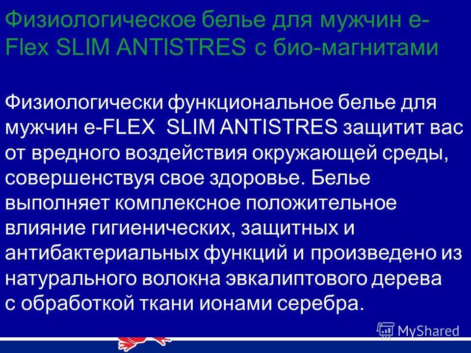 Физиологическое белье для мужчин е- Flex SLIM ANTISTRES с био-магнитами Физиологически функциональное белье для мужчин е-FLEX SLIM ANTISTRES защитит вас от вредного воздействия окружающей среды, совершенствуя свое здоровье. Белье выполняет комплексно
