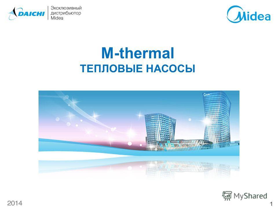 M-thermal ТЕПЛОВЫЕ НАСОСЫ 1