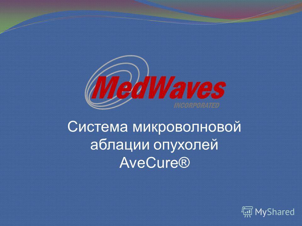Система микроволновой аблации опухолей AveCure®