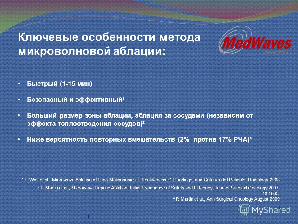 4 4 Ключевые особенности метода микроволновой аблации: Быстрый (1-15 мин) Безопасный и эффективный¹ Больший размер зоны аблации, аблация за сосудами (независим от эффекта теплоотведения сосудов)² Ниже вероятность повторных вмешательств (2% против 17%