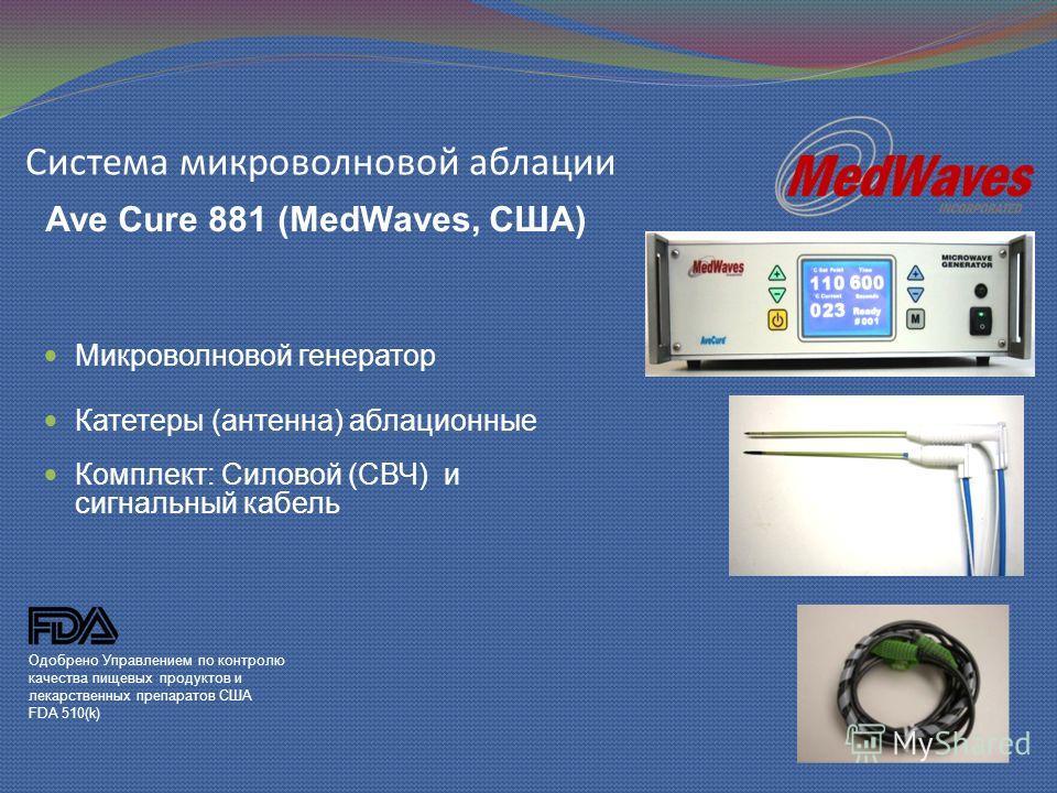 Одобрено Управлением по контролю качества пищевых продуктов и лекарственных препаратов США FDA 510(k) Система микроволновой аблации Микроволновой генератор Катетеры (антенна) аблационные Комплект: Силовой (СВЧ) и сигнальный кабель Ave Cure 881 (MedWa