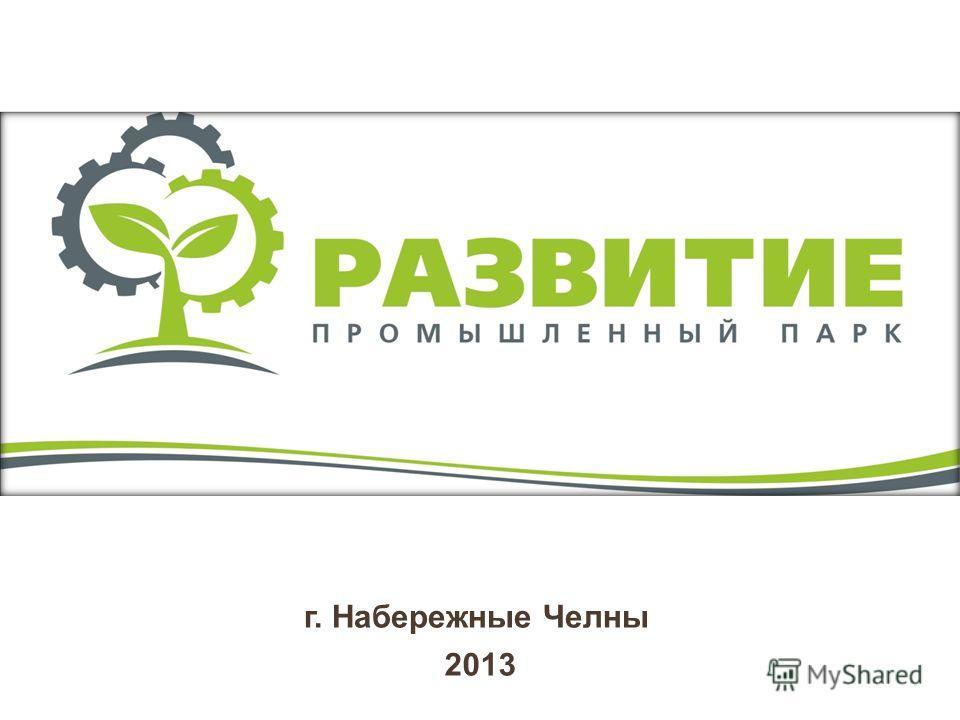 г. Набережные Челны 2013