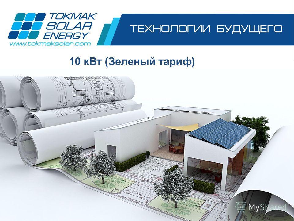 10 к Вт (Зеленый тариф)