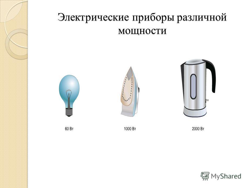 Электрические приборы различной мощности