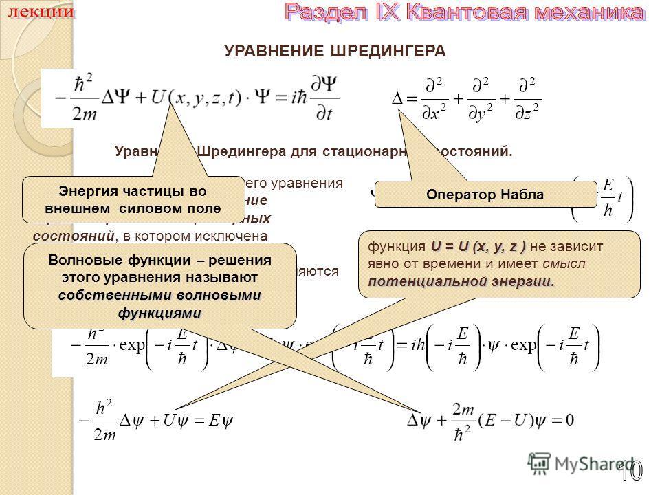 УРАВНЕНИЕ ШРЕДИНГЕРА Уравнение Шредингера для стационарных состояний. уравнение Шредингера для стационарных состояний Ψ значения энергии фиксированными Важным частным случаем общего уравнения Шредингера, является уравнение Шредингера для стационарных