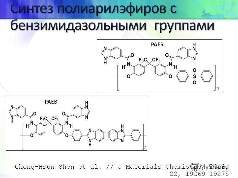 Cheng-Hsun Shen et al. // J Materials Chemistry, 2012, 22, 19269–19275 PAES PAEB