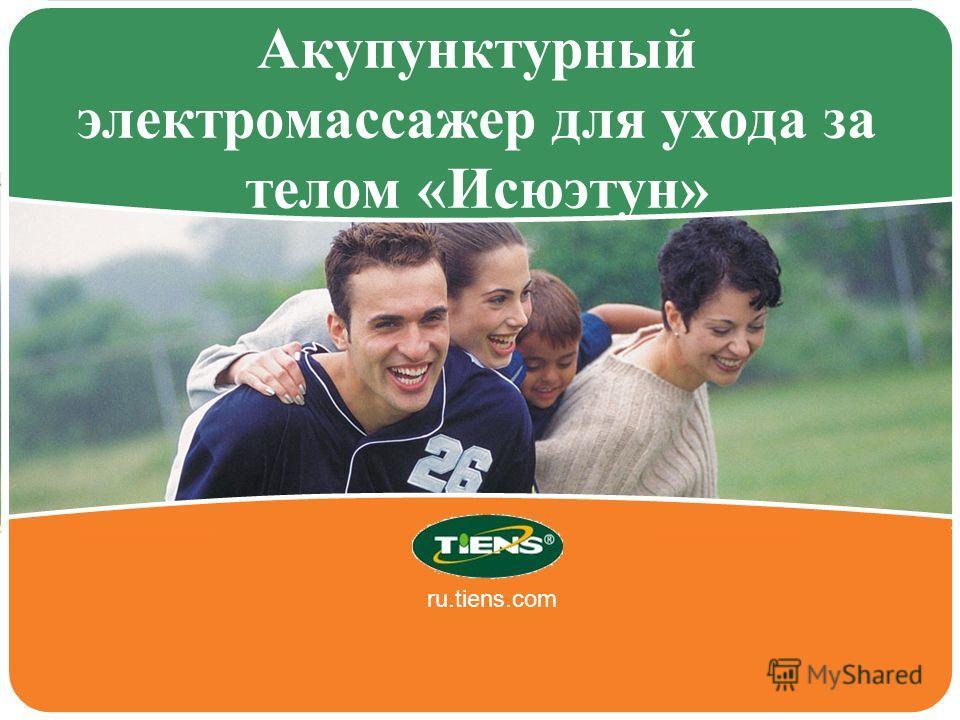 Акупунктурный электромассажер для ухода за телом «Исюэтун» ru.tiens.com