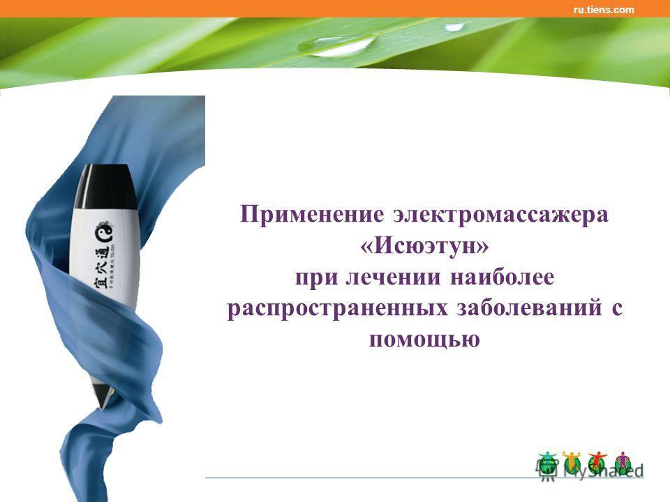 Применение электромассажера «Исюэтун» при лечении наиболее распространенных заболеваний с помощью ru.tiens.com