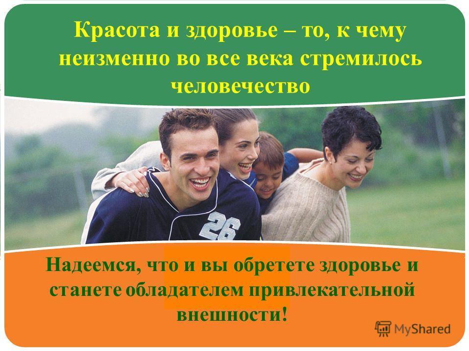 ru.tiens.com Красота и здоровье – то, к чему неизменно во все века стремилось человечество Надеемся, что и вы обретете здоровье и станете обладателем привлекательной внешности!