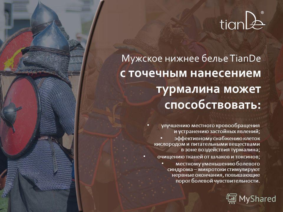 Мужское нижнее белье TianDe с точечным нанесением турмалина может способствовать: улучшению местного кровообращения и устранению застойных явлений; эффективному снабжению клеток кислородом и питательными веществами в зоне воздействия турмалина; очище
