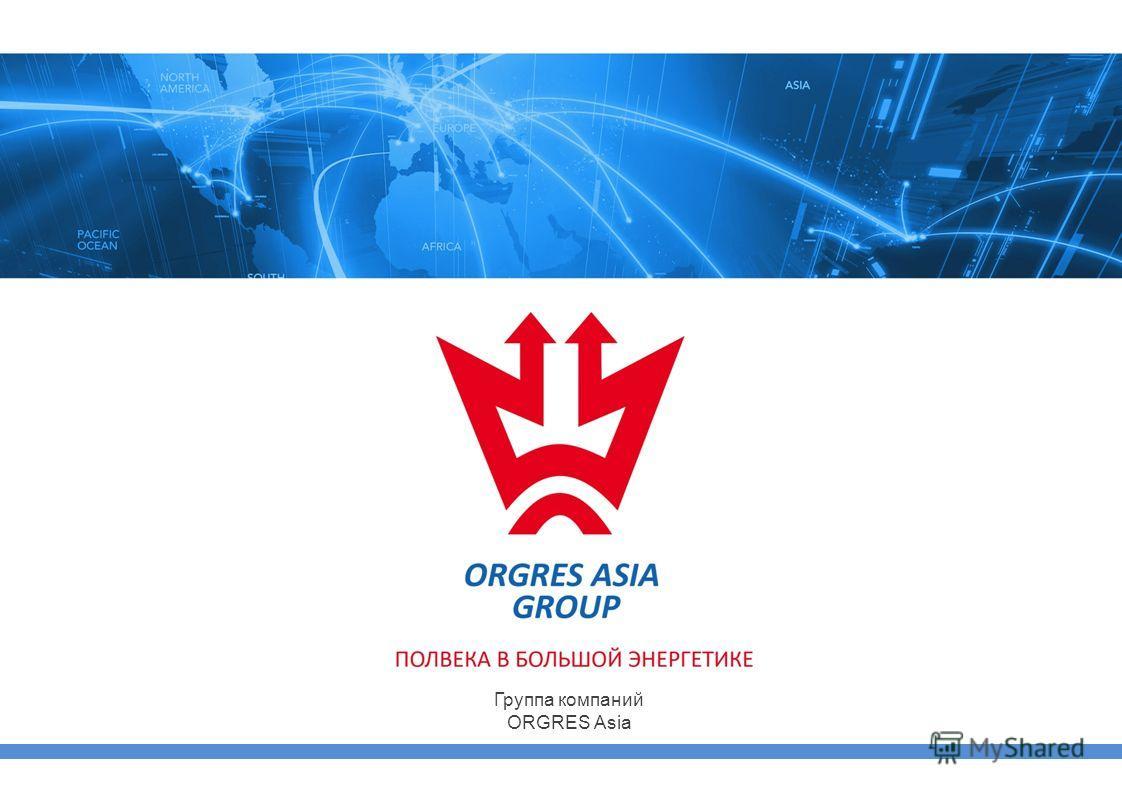 Группа компаний ORGRES Asia