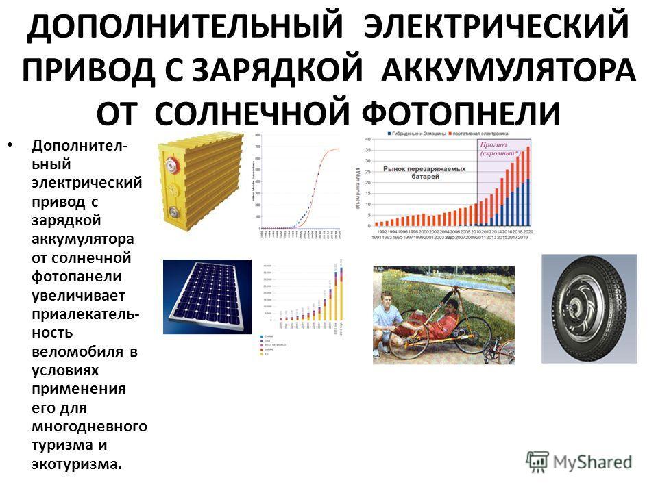 ДОПОЛНИТЕЛЬНЫЙ ЭЛЕКТРИЧЕСКИЙ ПРИВОД С ЗАРЯДКОЙ АККУМУЛЯТОРА ОТ СОЛНЕЧНОЙ ФОТОПНЕЛИ Дополнител- ьный электрический привод с зарядкой аккумулятора от солнечной фотопанели увеличивает приалекатель- ность веломобиля в условиях применения его для многодне